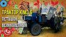 Экскаватор ЭО 2621 на базе Трактора ЮМЗ 6 | Мегамашины СССР – Тяжелая техника СССР | Про Автомобили
