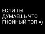 ЯША КПСС - ДИСС НА ГНОЙНОГО
