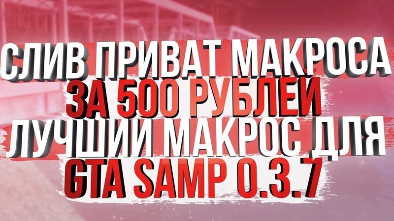 СЛИВ ПРИВАТНОГО МАКРОСА ЗА 500 РУБЛЕЙ! / ЛУЧШИЙ МАКРОС ДЛЯ GTA SAMP 0.3.7