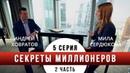 Секреты Миллионеров с Андреем Ховратовым. В гостях Мила Сердюкова (5 серия, 2 часть)