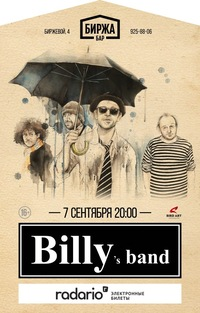 Billy's Band - 7  сентября * Биржа бар