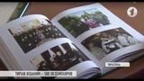 Презентация новой книги Анны Волковой