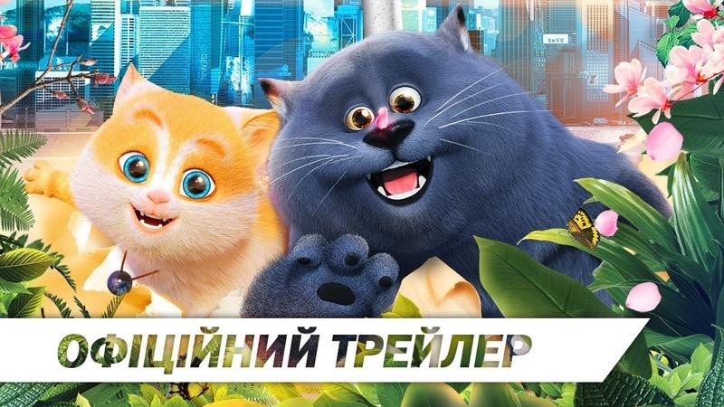 Велика котяча втеча | Офіційний український трейлер | HD
