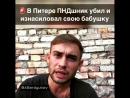 Съел глаза и изнасиловал В Петербурге внук убил родную бабушку