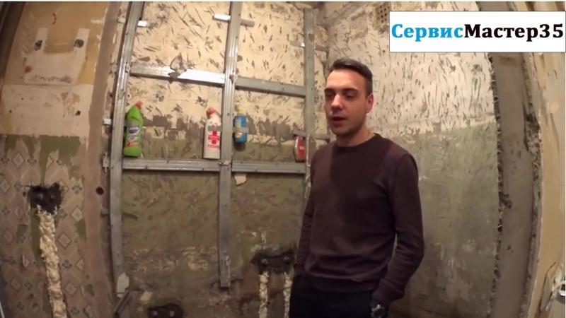 Видео отзыв Сервис Мастер35 Замена труб с штроблением стен смотреть онлайн без регистрации