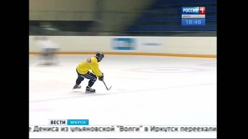 «Байкал-Энергия» новички и первый лёд