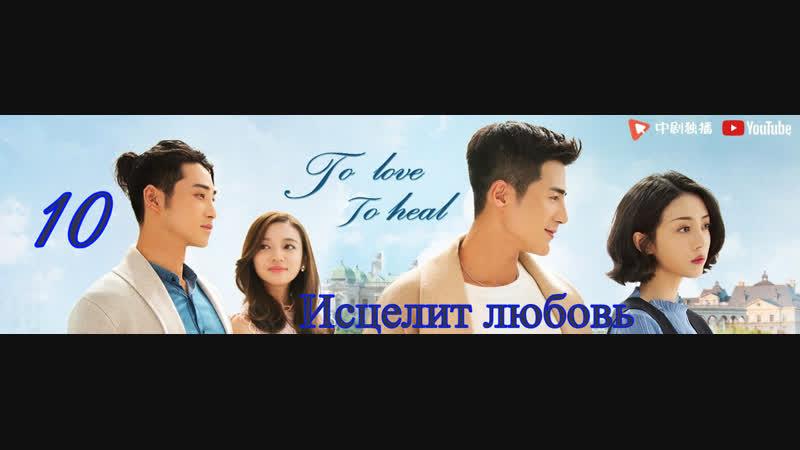 Исцелит любовь \ To Love To Heal (10\40)