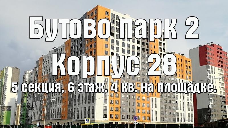 Бутово парк 2 - Корпус 28, 5 секция, 6 этаж, 4-я кв. Двушка (июнь 2018)