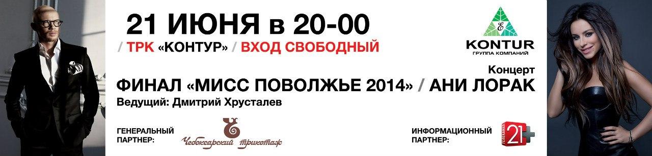 XXI Межрегиональная Многоотраслевая Выставка