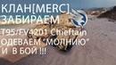 КЛАН[MERC] ВЗВОДОМ НА T95/FV4201 Chieftain И НА 907 / РАНДОМ !