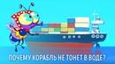 ПочеМуха Почему корабль не тонет в воде мультик для детей
