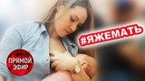 #ЯЖЕМАТЬ. Почему оголтелые мамочки раздражают общество? Андрей Малахов. Прямой эфир от 26.04.18