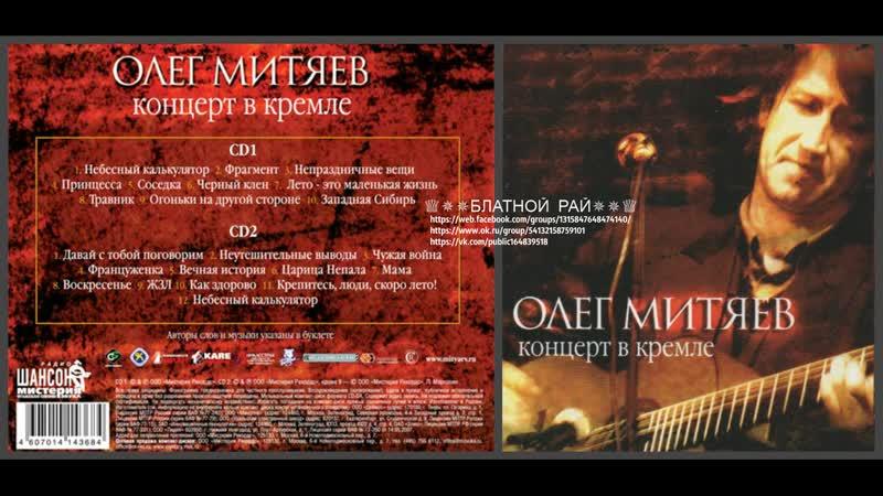 Олег Митяев «Концерт в Кремле» 2003