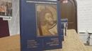Презентация книги «Иконы Вологды конца XVI – XVII века» в Вологодском музее-заповеднике