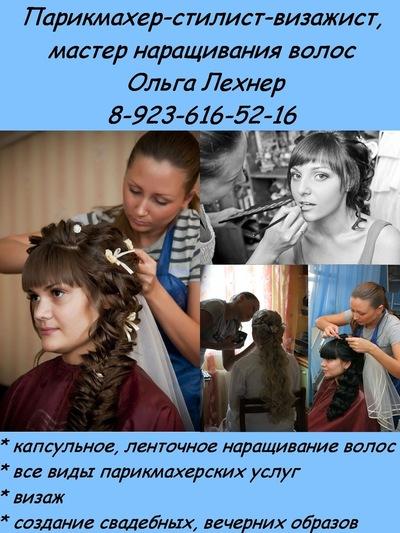 Ольга Лехнер, 28 февраля , Кемерово, id13717256