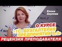 О курсе «1С Бухгалтерия предприятия 8.3» Рецензия преподавателя Елены Акуловой