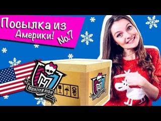 Посылка из Америки №7 с куклами Monster High,Ever After High (распаковка)