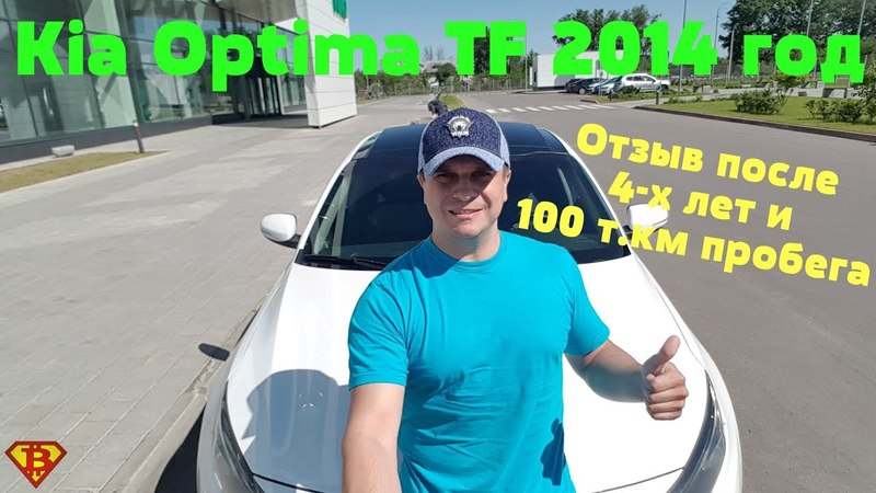 Kia Optima TF 2014 год. Отзыв спустя 100 т.км и 4 года