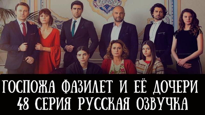 Госпожа Фазилет и ее дочери 48 серия Русская Озвучка