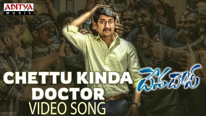 Chettu Kinda Doctor Video Song    Devadas Songs    Nagarjuna, Nani, Rashmika, Aakanksha Singh