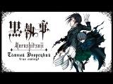 Торгиль Kuroshitsuji  Becca - Im Alive RUS ending Студийная Банда