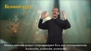 21.Толкование и разбор литургии. Великий вход жестовый язык, озвучка, субтитры
