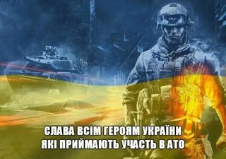 Картинки по запросу українські воїни