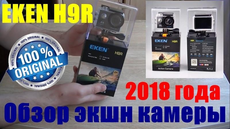 Экшн камера EKEN H9R 2018, Оригинал полный обзор