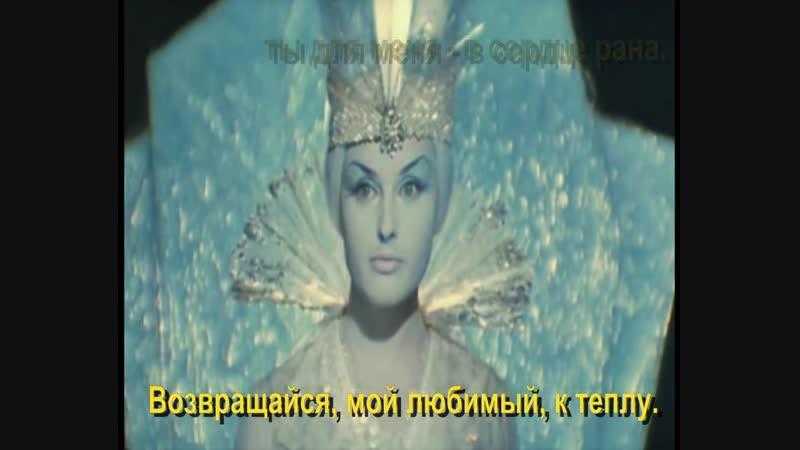 руся- королева-перевод на русский