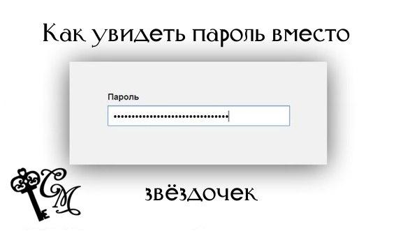 пароль вместо звездочек
