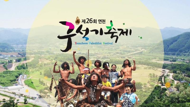 제26회연천구석기 축제 홍보 영상