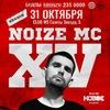 31.10 | NOIZE MC | ПЕРМЬ