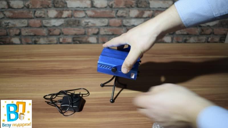 Лазерный мини-проектор MINI LASER