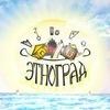 """Летний опен-эйр фестиваль """"Этноград"""" - 2014!!!"""