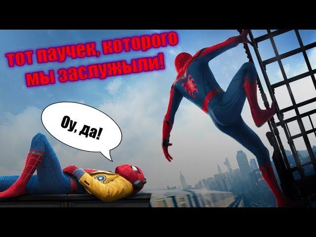 Мнение о фильме Человек паук Возвращение домой/лучший Паучек?