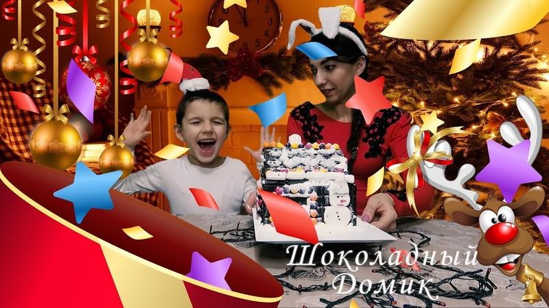 ГИГАНТСКИЙ ДОМ ИЗ Шоколада Шоколадный Домик