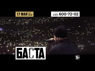 17.05.2019 Анонс. Концерт БАСТЫ в Нижнем Тагиле