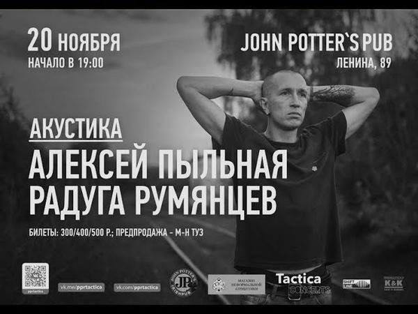 Алексей ППР Румянцев - Я Передумал 20/11/2016