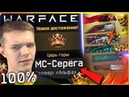 Warface 100 ДОСТИЖЕНИЙ МС-СЕРЕГА или ЭЛЕЗ ! Скрытая статистика варфейс 2