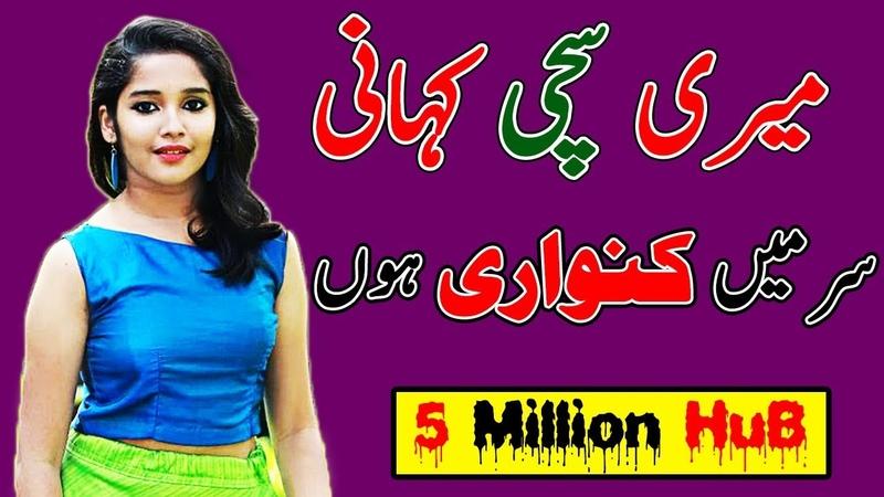 Meri Kahani Meri Zabani | Sir Main Abhi Kanwari Hon | Kahani | Story | Heart Touching Story