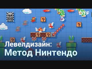 Левелдизайн: «Метод Нинтендо». Дизайн уровней в Super Mario Bros.