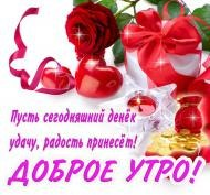 Доброе  утро!  Удачного  дня!  Отличного  настроения!!!!!!!!