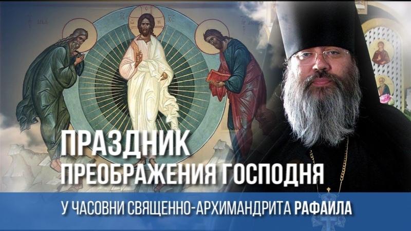 Диск 32 Праздник преображения Господня