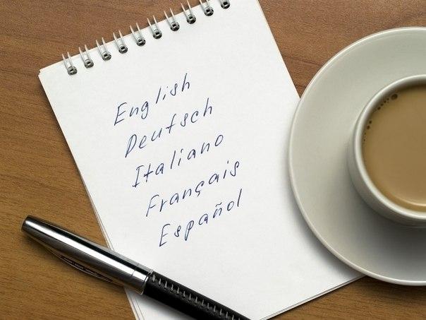 Полезные привычки, которые помогут вам выучить инстранный язык →
