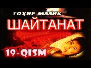 Шайтанат | Shaytanat (uzbek film) 19-серия