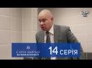 Слуга Народа 2 От любви до импичмента 14 серия Новый сериал 2017 в 4к