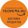 TEOPEMA.RU — доставка продуктов на дом