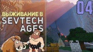 SevTech Ages #04 - Это новая эра? | Выживание в Майнкрафт с модами