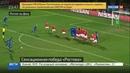 Новости на Россия 24 • Историческая победа: Ростов обыграл Баварию в групповом турнире Лиги чемпионов