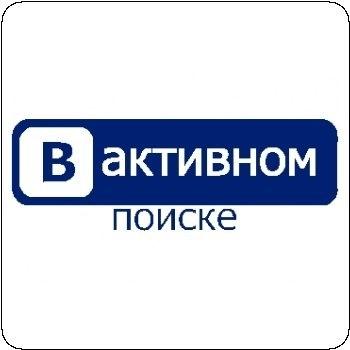 Стерлитамакская молодежь. В активном поиске Стерлитамак™ | ВКонтакте